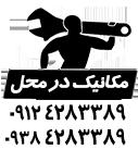 مکانیک سیار در محل تهران و کرج