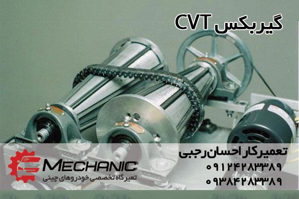 مشخصات گیربکس CVT