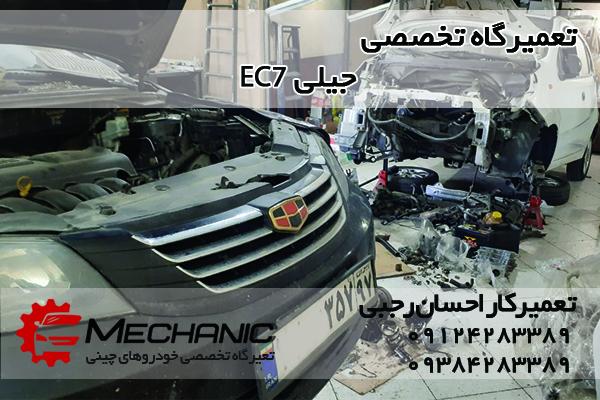 تعمیرگاه تخصصی جیلی EC7